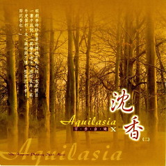 Aquilasia II (沈香 II)