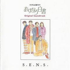 爱情白皮书 (Asunaro White Paper)