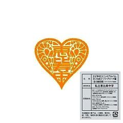 Ebichu no Unit Album Saitama Super Arena