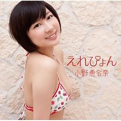 えれぴょん (Erepyon) - Erena Ono