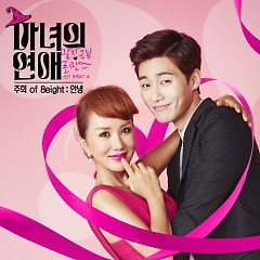 Witch's Love OST Part.4 - Joo Hee (8eight)