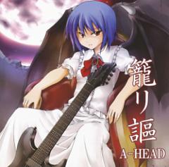 籠リ謳 (Komori Uta)  - A-HEAD