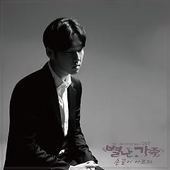 The Unusual Family OST Part 6 - Kim Bo Kun