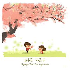 Nageun Nageun (나근나근)