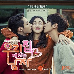 The Man Living In Our House OST Part.2