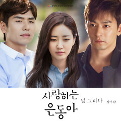 My Love Eun Dong OST Part.4 - Jang Woo Ram