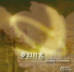 夢幻月光 (Mugen Gekkou) - Drastic Preterite.  - AncientChronicle
