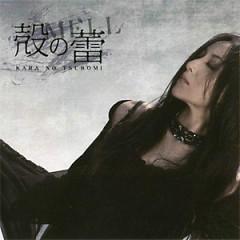 殻の蕾 (Kara no Tsubomi) - (from I've Sound 10th Anniversary)
