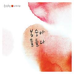 Flower Dye - Yoon Sang Hyun,Maybee