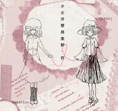 少女洋琴倶楽部・壱 (Shoujo Youkin Club - Ichi) - Lunatico