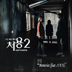 Cheo Yong 2 OST Part.2