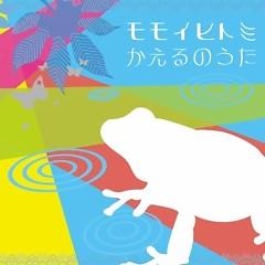 かえるのうた (Kaeru no Uta) (CD1) - Hitomi Momoi