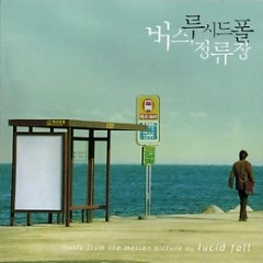Bus Stop OST