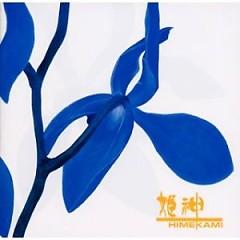 青い花 (Aoi Hana)