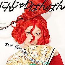 にんじゃりばんばん (Ninjyari Bang Bang) (Single)