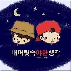 Gamseongbyeontae (감성변태) - Sosimhan Boys