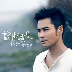 说来话长 / Long Story / Câu Chuyện Rất Dài  - Trịnh Gia Dĩnh