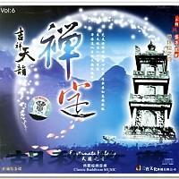 Classic Buddhism Music - Fortunate Melody (Vol.6) Thiện Định