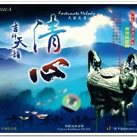 Classic Buddhism Music - Fortunate Melody (Vol.4) Thanh Tâm