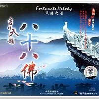 Classic Buddhism Music - Fortunate Melody (Vol.1) Bát Thập Bát Phật