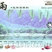Chinese Tea Music - Rain