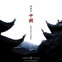 Cierdes - New Age China