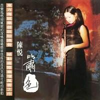 Color Of Flute  - Chen Yue