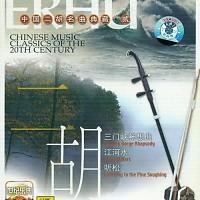 Chinese Music Classics Of The 20th Century - Erhu II