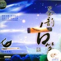 Cha Yun GuZheng Vol 1  - Various Artists