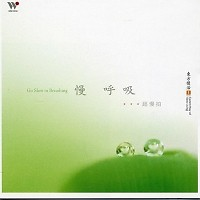Eastern Way Of Slow Living - Vol.1 Go Slow in Breathing - Wind Records
