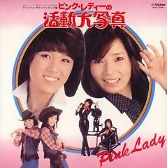 Pink Lady no Katsudou Ooutsushin - Pink Lady