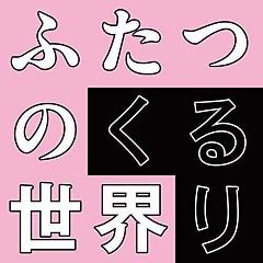 Futatsu no Sekai - QURULI
