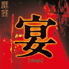 宴 (Utage) - Reiran