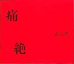 Tsuuzetsu