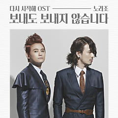 Start Again OST Part.7 - Norazo
