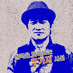 Two Perspectives On Power (Single) - An Chi Hwan