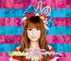 しょこたん☆べすと――(°∀°)――!! (Shokotan☆Best――(°∀°) ――!!) (CD3) - Shoko Nakagawa
