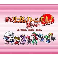 Touhou Rhythm Carnival! Kurenai Original Sound Track (CD2)