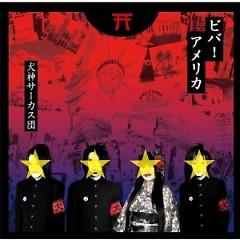 ビバ!アメリカ (Viva! America) - Inugami Circus-dan