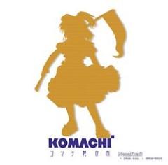 コマチ製作所 (Komachi Seisakusho) - NeuzKraft