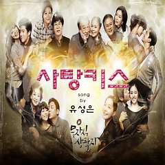 Childless Comfort OST Part.1