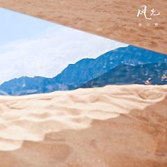 风光 / Phong Cảnh