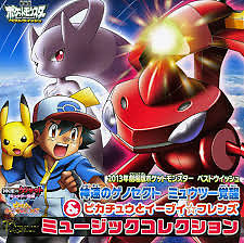 Pokémon Best Wishes Music Collection (CD1)