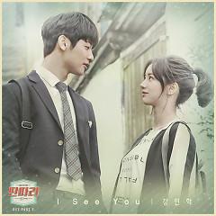 Entertainer OST Part.4 - Kang Min Hyuk