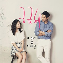 Curious About You - Lee Ye Joon