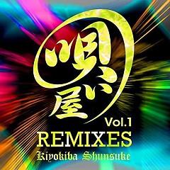 Utaiya ・REMIXES Vol. 1 - Shunsuke Kiyokiba
