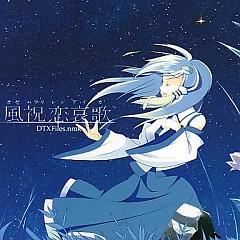 風祝恋哀歌 (Kazehafuri Koi Aika)