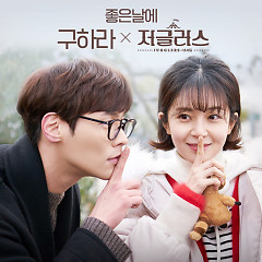 Jugglers OST Part.8 - Goo Hara