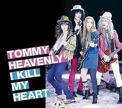 I Kill My Heart - Tomoko Kawase