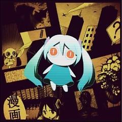 漫画 (Manga) - PinocchioP